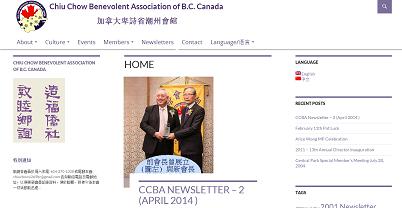 The Chiu Chow Benevolent Association company